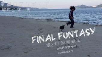 FinalFuntasy