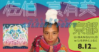 saekimayumi_releaseP_kyoto_web